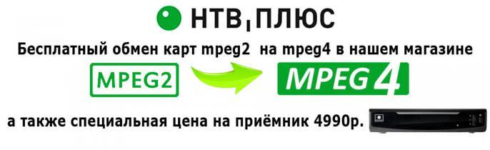 В НТВ-ПЛЮС полностью завершен переход на MPEG-4